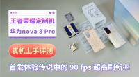 笪屹超人 | 华为 nova 8 Pro X 王者荣耀定制机