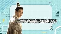 """剧集:""""贵宫""""真乱!二皇子子律竟是謇宁王的儿子?"""
