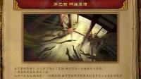 神秘少林寺:玉龙杖传说  叁
