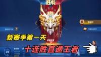 王者荣耀:新赛季第一天十连胜乱杀 直通王者!