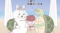 小兔子:你相信乌龟的爱你一万年吗?