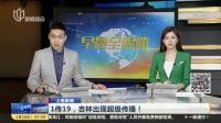 视频|上观新闻: 1传19, 吉林出现超级传播!
