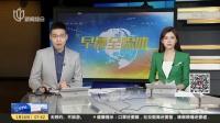 视频|北京日报: 我国超1400万人已接种新冠疫苗