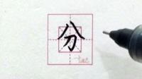 《全方法硬笔楷书教程》配套生字2-1-2分