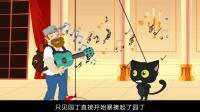 园丁弹吉他追求公主,结果却遭遇猫咪的阻拦