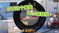 狙击手麦克:打开这个辅助,直接19连杀!体验NVIDIA Reflex技术