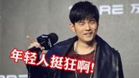 华语歌手谁更牛?周杰伦入行21年只排第七!第1名一首歌就登顶