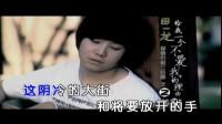 田一龙 - 给我一个不爱我的理由 mv [明月上传]