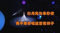 歌曲教学:最近超火的''白月光与朱砂痣'',你真的会唱的吗?