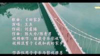 王杰怀旧金曲《回家》,这首歌勾起了多少天涯游子的思乡之情