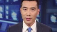"""央视主播谈疫情应急处置:要注意四个""""度""""!"""
