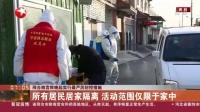视频|邢台南宫昨晚起实行最严厉封控措施