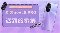 千呼万唤的HUAWEI nova 8 Pro拆解,来了!!!
