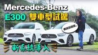 【Go車誌】2021 Mercedes-Benz E-Class (中期改款) 试驾