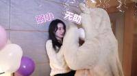袁冰妍生日被跳舞熊壁咚 紫色系主题温馨可爱