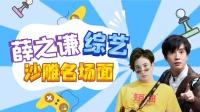 薛之谦综艺沙雕名场面!网友:干脆改行做喜剧演员吧!