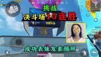 """和平精英:挑战""""决斗场15连胜"""",成功发表妹素颜照,她竟耍赖!"""