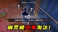 卧底模式:幽灵还能被内鬼淘汰?教你如何一局成盒两次!