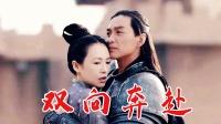 上阳赋:王儇萧綦双向奔赴的爱情,太上头了!