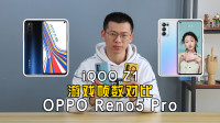 iQOO Z1游戏对比OPPO Reno5 Pro:同芯不同价,谁的表现最好?