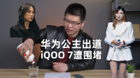 【E周报】46:华为公主出道,iQOO 7遭围堵