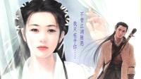 【旧游重录】新神雕侠侣游戏流程第1期:故人之子上