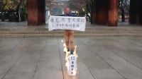 """手持""""勿忘南京大屠杀""""标语,两中国人靖国神社烧战犯牌位获缓刑"""
