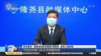 视频 邢台隆尧: 核酸检测机构瞒报3例阳性 责任人被控制