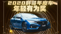 2020胖哥年度车评选 年轻有为奖——东风本田思域