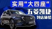"""【无聊的实拍车】实用""""大四座"""" 到店体验五菱凯捷"""