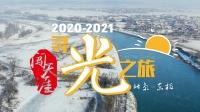 闯天涯寻光之旅正式启航,目标中国最东极!