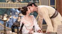 驸马新婚夜拒不圆房 公主强吻试毒死定了