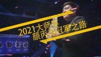 决胜局之王颜丙涛!2021大师赛颜丙涛冠军之路!