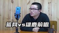 【徐静雨】篮网vs雄鹿前瞻,哈登杜兰特虽强,目前斗不过字母哥!