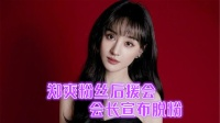 网曝郑爽隐婚生子?后援会会长宣布脱粉