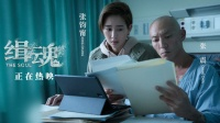 """《缉魂》曝""""病房争执""""片段 张震张钧甯面临生死抉择"""