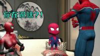 蜘蛛侠:给我老婆一点活路吧!