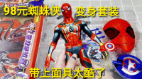 """98元""""蜘蛛侠变身套装"""",自带发射器,面具还能发出七彩光"""