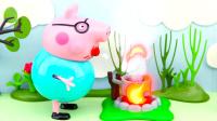 猪爸爸生火野餐,突然刮来一阵风把火烧的更大了