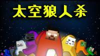 我的世界游戏怪物学院:全员怪物来到太空船,上演太空狼人杀!上