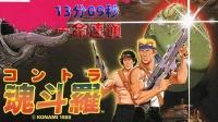 魂斗罗二代:一命通关只用13分09秒,射击游戏玩出跑酷效果