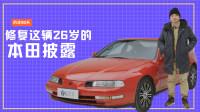 修复一辆在北京行驶了26年的本田披露