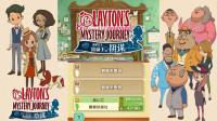 〖爱儿解说〗3DS雷顿女士与富豪王的阴谋(第01期):简短的序章