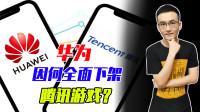 2021年刚开始,华为就和腾讯掐起来了!华为因何下架腾讯游戏?
