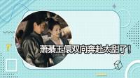 剧集:萧綦王儇双向奔赴也太甜了,这段值得反复观看!