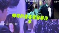 搞笑:王俊凯历史总是惊人的相似,帅哥的签名笔容易没水!