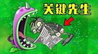 植物大战僵尸2国际版:控制住二爷,过关不是梦!