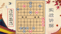 象棋经典:双炮归边步步连杀,死棋硬是能盘活,这才是高手之路