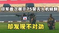 印军首次展示75架无人机蜂群,印网友:印度从来没有这么强大过