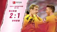 2020/2021德甲联赛第17轮全场集锦:勒沃库森2-1多特蒙德